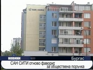 САН СИТИ отново фаворит за обществена поръчка