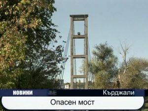 Опасен мост