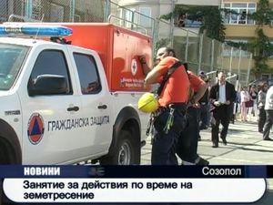 Занятие за действия по време на земетресение