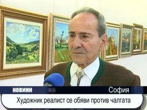 Художник реалист се обяви против чалгата