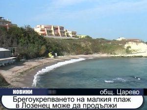 Брегоукрепването на малкия плаж в Лозенец може да продължи