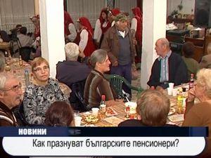 Как празнуват българските пенсионери?