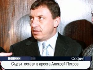 Съдът остави в ареста Алексей Петров