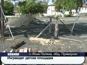 Изграждат детска площадка