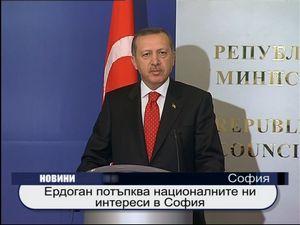 Ердоган потъпква националните ни интереси в София