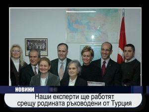 Наши експерти ще работят срещу родината ръководени от Турция