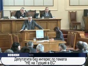Депутати без интерес по темата