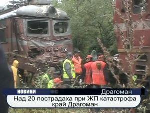 Над 20 души пострадаха при ЖП катастрофа край Драгоман