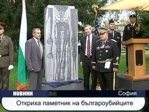Паметник на българоубийци бе открит в американското посолство