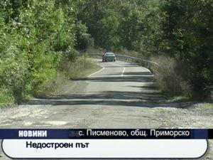 Недостроен път