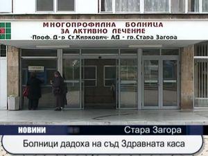 Болници дадоха на съд Здравната каса