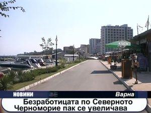 Безработицата по Северното Черноморие се увеличава