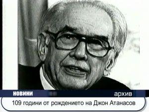 109 години от рождението на Джон Атанасов