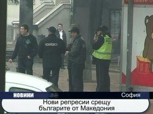 Нови репресии срещу българите от Македония