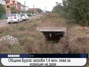 Община Бургас загроби 1,4 млн. лева за корекция на дере