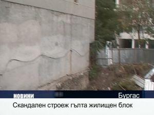 Скандален строеж гълта жилищен блок