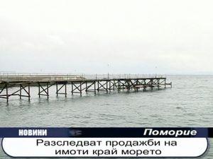 Разследват продажби на имоти край морето