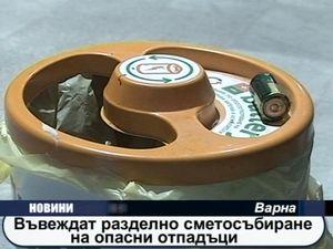 Въвеждат разделно сметосъбиране на опасните отпадъци