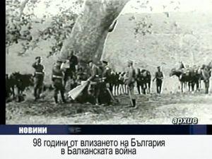 98 години от избухването на Балканската война