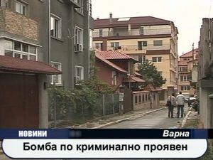 Бомба по криминално проявен