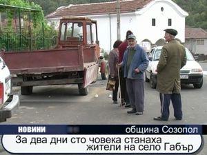 За два дни сто човека станаха жители на село Габър