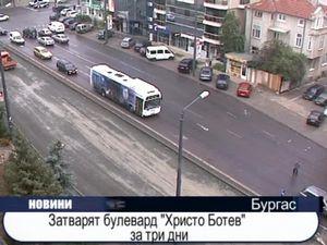 Затваря булевард