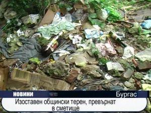 Изоставен общински терен, превърнат в сметище