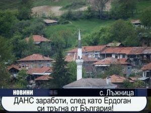 ДАНС заработи, след като Ердоган си тръгна от България!