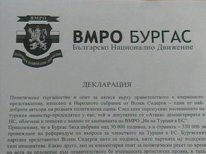 Декларация на ВМРО - Бургас