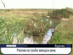 Разлив на тръба замърси река