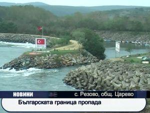 Българската граница пропада