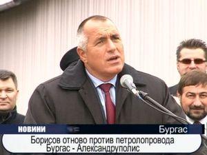 Борисов отново против петролопровода Бургас - Александруполис