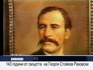 143 години от смъртта на Георги Стойков Раковски