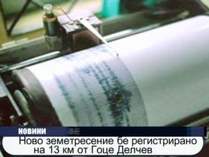 Ново земетресение бе регистрирано на 13 км от Гоце Делчев