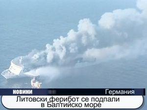 Литовски ферибот се подпали в Балтийско море