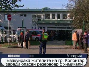 Евакуираха жителите на гр. Колонтар заради опасен резервоар с химикали
