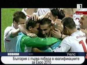 България с първа победа в квалификациите за Евро 2010