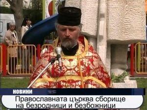 Безродници и безбожници в Православната църква