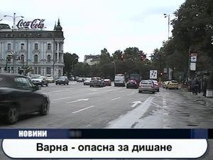Варна опасна за дишане
