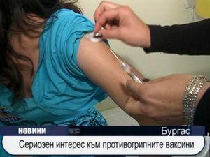 Сериозен интерес към противогрипните ваксини