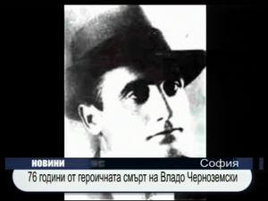 76 години от героичната смърт на Владо Черноземски