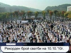 Рекорден брой сватби на 10.10.10г.