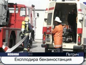 Експлодира бензиностанция