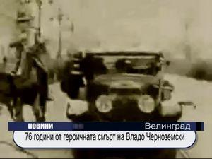 76 години от героичната смърт на Владо Черноземски (разширен репортаж)