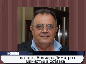 Б. Димитров: В понеделник подавам оставка