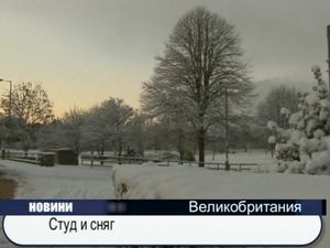 Сняг и студ сковаха Великобритания