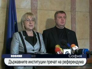 Държавните институции пречат на референдума