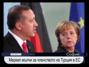 Меркел мълчи за членството на Турция в ЕС