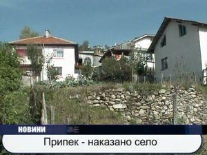 Припек - наказано село