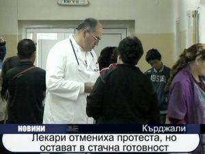 Лекари отмениха протеста, но остават в стачна готовност